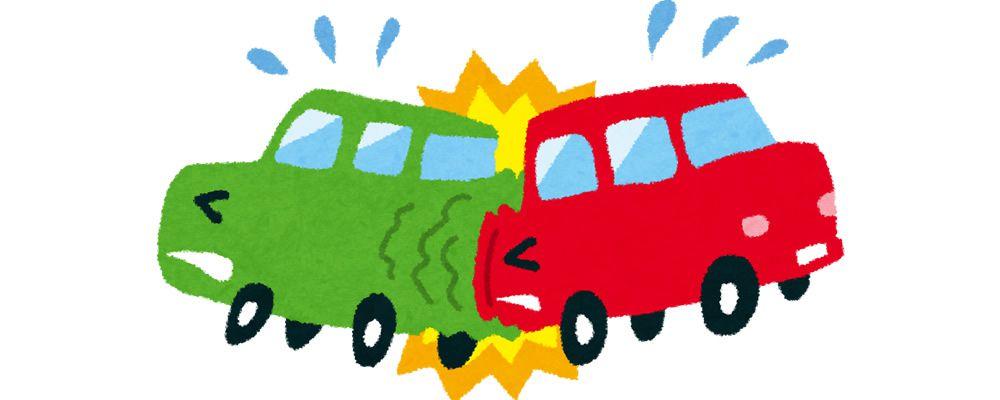 車両同士の交通事故
