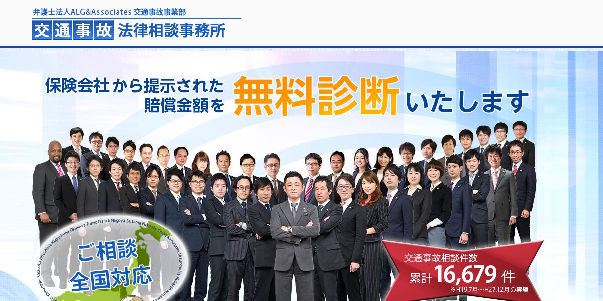 「弁護士法人ALG&Associates」公式サイトのスクリーンショット