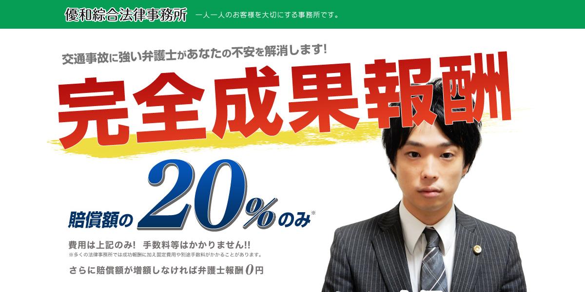 「優和綜合法律事務所」公式サイトのスクリーンショット