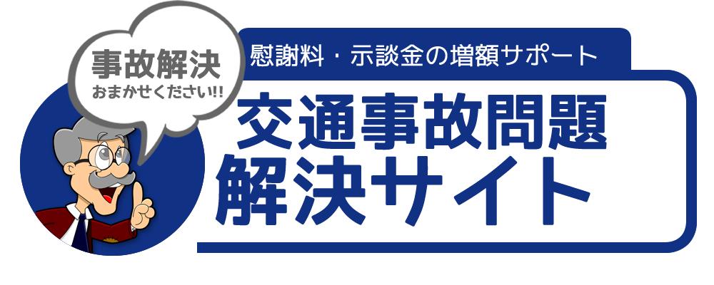 交通事故慰謝料・示談解決サイト