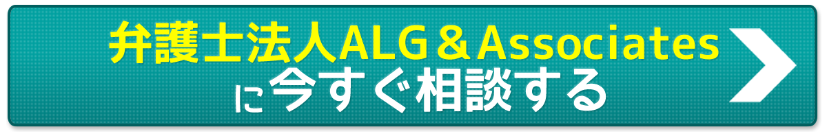 弁護士法人ALG&Associatesに今すぐ相談するボタン